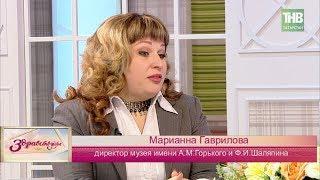 Дочь Шаляпина отдала в казанский музей Горького личные вещи великого отца. Здравствуйте - ТНВ