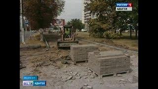 В столице Адыгеи продолжается благоустройство общественных территорий