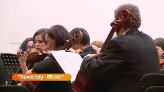 Анонс 85 летие симфонического оркестра