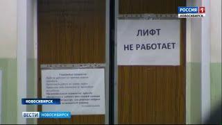 Пациенты клиники в Ленинском районе Новосибирска пожаловались на сломанный лифт