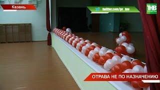 Двое детей, отравившихся крысиным ядом в школе, выписаны из больницы | ТНВ