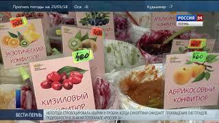 В Перми открылась ярмарка меда и конфитюра