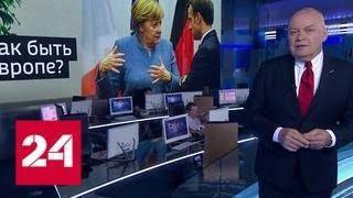 ЕС хочет заменить собой Штаты, но без России не получится - Россия 24