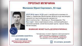В Вологодской области пропал 53-летний мужчина