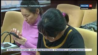 Председатель Верховного суда Калмыкии провел пресс-конференцию