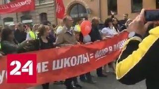 Шествие в защиту русских школ в Риге прошло без инцидентов - Россия 24