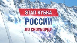 Этап Кубка России по сноуборду в Южно-Сахалинске