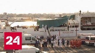 Мигрантам с судна Diciotti разрешили сойти на берег - Россия 24