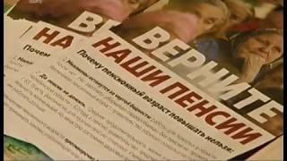 """Депутаты """"Справедливой России"""" собрали тысячи подписей против повышения пенсионного возраста"""