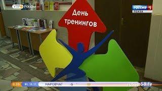 «День тренингов» пройдет в шести районах Пензенской области