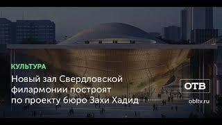 Новый зал Свердловской филармонии построят по проекту бюро Захи Хадид