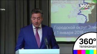 Глава Электростали отчитался о деятельности за минувший год