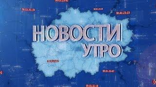 Новости. Утро (10 июля 2018)
