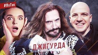 Никита Джигурда - эротический мутант / #ПоТок