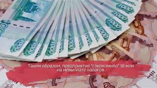 Уклонение на миллион: известный бизнесмен предстанет перед судом за экономическое преступление