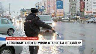 Ноябрьские госавтоинспекторы провели акцию ко Дню водителя
