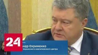 Александр Охрименко: провокация у Керченского моста выгодна Порошенко - Россия 24