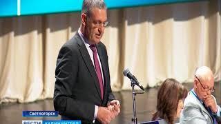 В Светлогорске стартовал форум регионов-партнеров Калининградской области