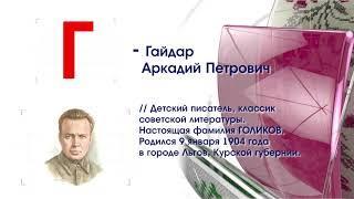 МедиаЭнциклопедия  Пермского края. Буква  Г