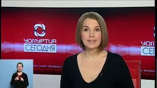 04 12 2018 МОЯ УДМУРТИЯ ИНФОКАНАЛ НОВОСТИ ВЕЧЕР
