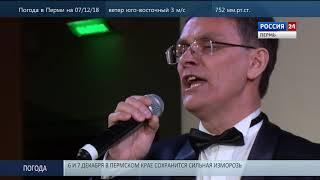В Пермской филармонии состоялась мировая премьера