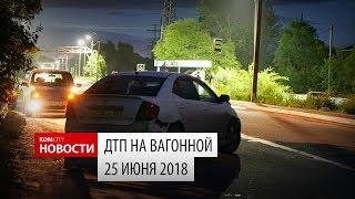 ДТП на Вагонной, 24 июня 2018