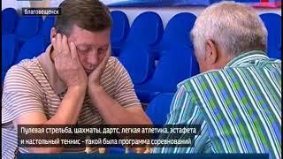 Более 30 благовещенских пенсионеров приняли участие в спартакиаде