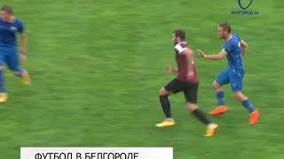 Белгородские футболисты уступили в дебютном матче сезона