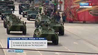 Парад Победы в Перми: вспомнить всё