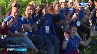 В Устьянах проходит закрытие молодёжного форума «Команда-29»