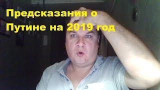 Предсказания о Путине на 2019 год