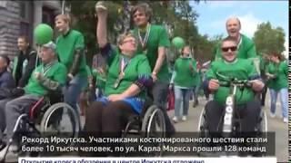 Рекорд Иркутска  В костюмированном шествии в День города прошли более 10 тысяч человек