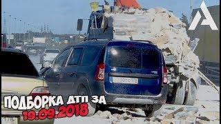 ДТП. Подборка аварий за 19.09.2018 [crash September 2018]