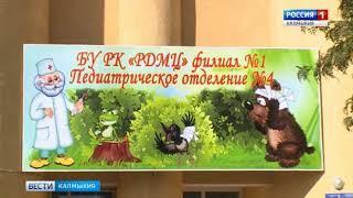 Эпидемиологическая ситуация в Калмыкии остается стабильной