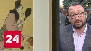 Японские шедевры в Пушкинском музее: ажиотаж на уникальной выставке - Россия 24