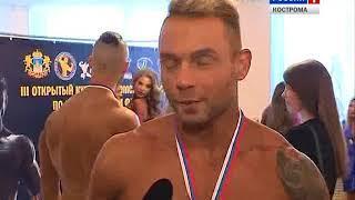 В Костроме прошёл Кубок области по бодибилдингу и фитнесу