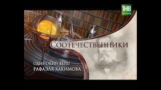 Одинокий берег Рафаэля Хакимова. Соотечественники/Ватандашлар 28/06/17 ТНВ
