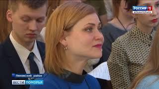 В Пинежском районе встретились молодые политики Архангельской области