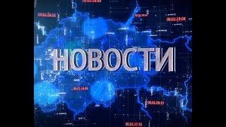 Новости Рязани 9 апреля 2018 (эфир 18:00)