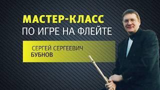Мастер-класс по игре на флейте. Сергей Бубнов