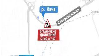Ночью в Красноярске ограничат движение по мосту через Качу