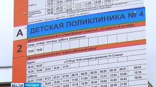 Магаданцы недовольны расписанием автобуса № 2
