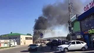 В Пятигорске горит рынок «Лира»