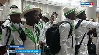Футболисты сборной Нигерии прибыли в Ессентуки