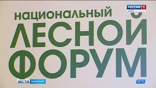 Национальный лесной форум в Петрозаводске.