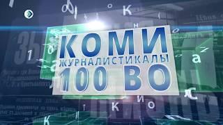100 лет журналистике. Михаил Доронин.