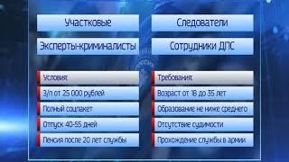 Ярославцев приглашают на работу в полицию