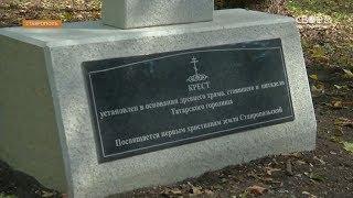 В цитадели древнего Татарского городища в Ставрополе открыли памятный крест