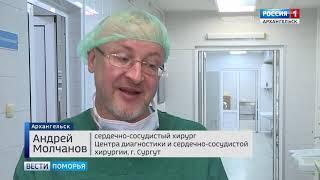 Архангельские кардиохирурги провели уникальную для региона операцию на открытом сердце