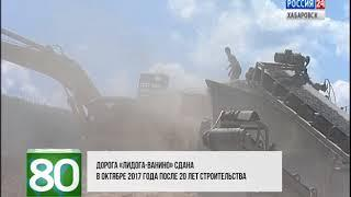 Вести-Хабаровск. 80 лет  Полет нормальный
